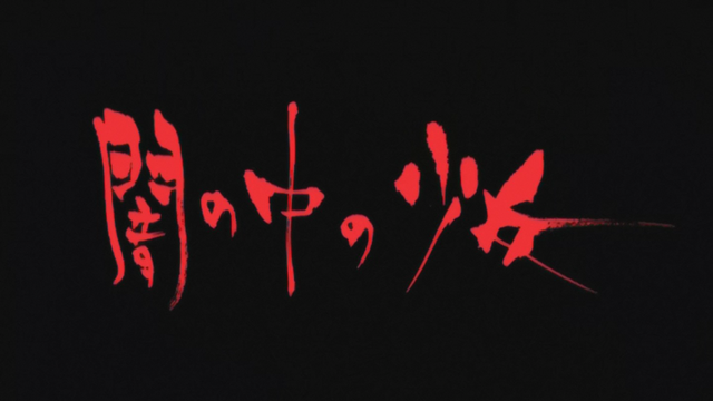 File:S2 EP 01 Title.PNG