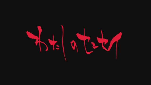 File:S3 EP 06 Title.PNG