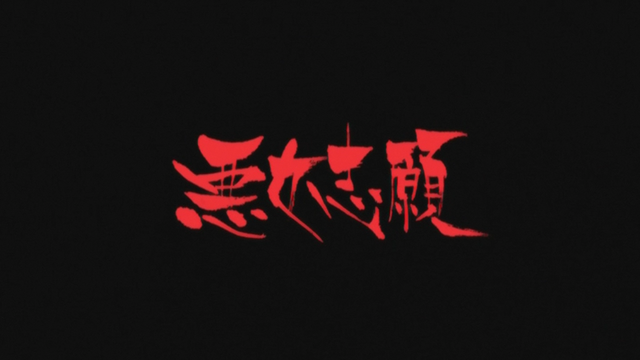 File:S2 EP 16 Title.PNG
