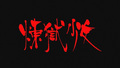 S1 EP 13 Title.PNG
