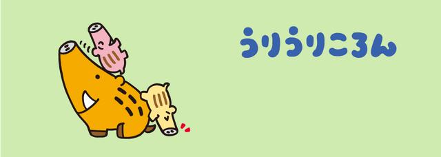 File:Sanrio Characters Uriurikoron Image003.png