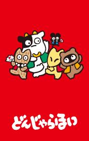 File:Sanrio Characters Donjarahoi Image001.png