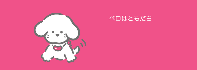 File:Sanrio Characters Pero Image003.png