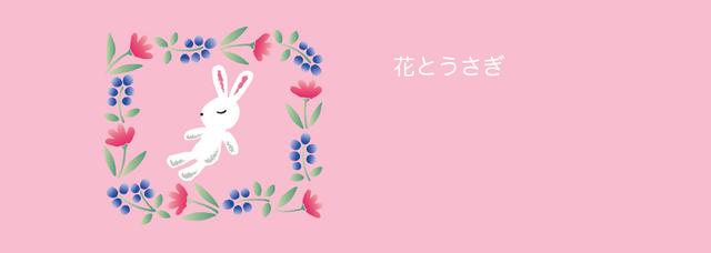 File:Sanrio Characters Hanatousagi Image003.png