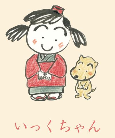 File:Sanrio Characters Ikkuchan Image001.png