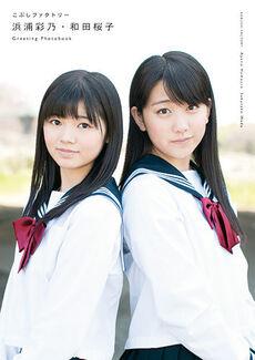 Ayanao&SakuraroMiniGreetingPhotobookCover