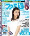 Masaki Satou - Weekly Famitsu Tawian.jpg