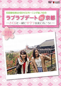 IshidaOda-LoveLoveDate-DVDcover