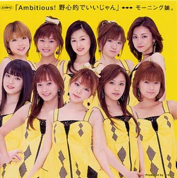 File:AmbitiousYashintekideIijan-dvd.jpg