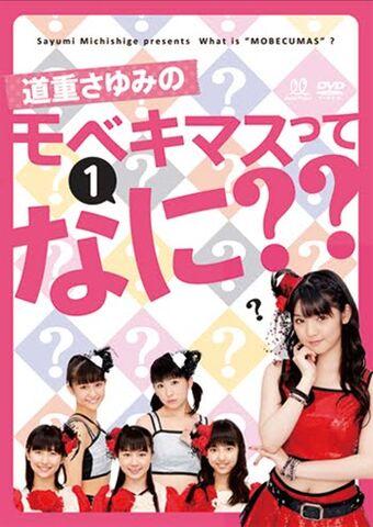 File:WHATISMOBEKIMASU1.jpg