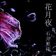 KagetsuYoru-cover
