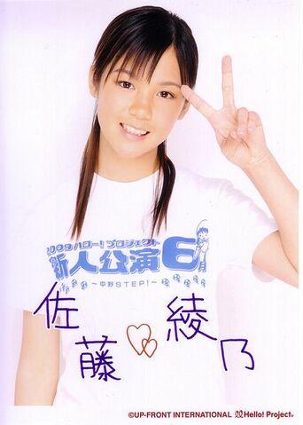 File:428px-Sato Ayano 2009.jpg