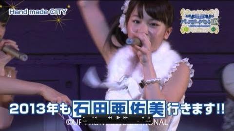 DVD「石田亜佑美バースデーイベントDX~9期メンの2人を迎えて~」