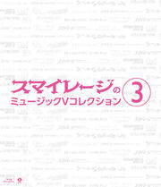 SmileagenoMusicVCollection3-bd