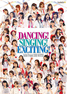 HelloProject2016WINTER-DVDcover