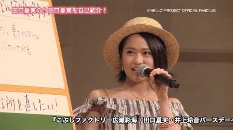 DVD『こぶしファクトリー広瀬彩海・田口夏実・井上玲音バースデーイベント2016』