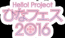 Hinafest2016logo.png