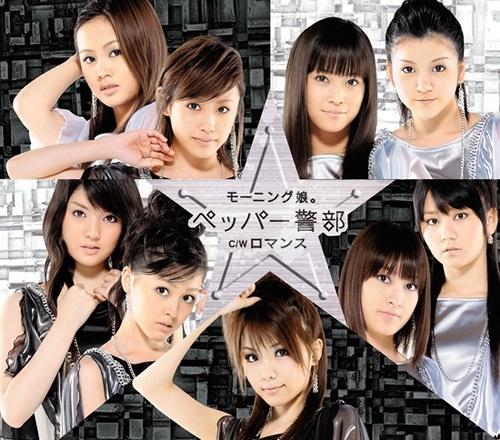 File:PepperKeibu-r.jpg