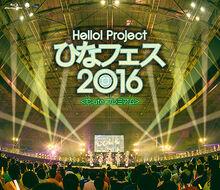 HinaFest2016-Cute-BDcover.jpg