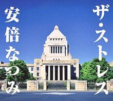 AbeNatsumi-s08
