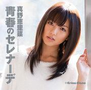Mano Erina - Seishun no Serenade A