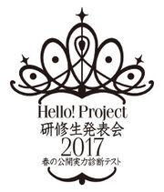 HPK-2017Test-logo