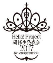 HPK-2017Test-logo.jpg