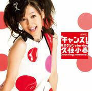 200px-Kusumi Koharu - Chance SV