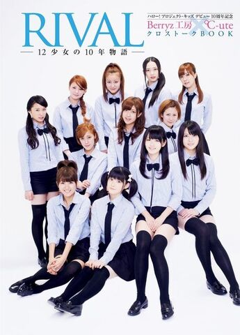 File:Berryz-Koubou-C-ute-10th-Anniversary-PB-Cover-2355.jpg
