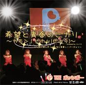 KiboutoSeishunnoHikari-cd
