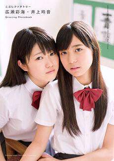 Rei&AyakaGreetingPhotobooks