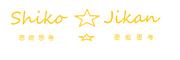 Shiko Jikan Logo