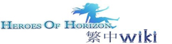 Heroes of Horizon繁中 HOH Wiki