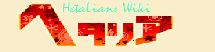 File:Hetalian wiki.png