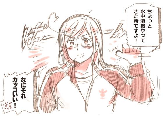 File:Suityuu.jpg