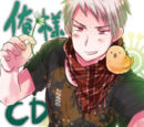 Hetalia Drama CD Interval Vol.1: The CD Of The Awesome Me