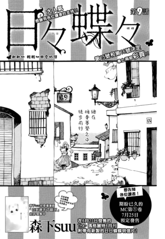 File:Chapter 9.png