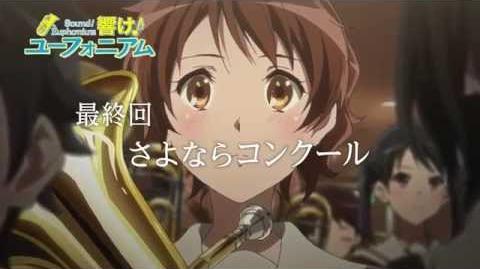 TVアニメ『響け!ユーフォニアム』 最終回 予告