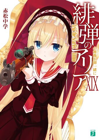 File:Hidan no Aria Volume 19 Cover.jpg