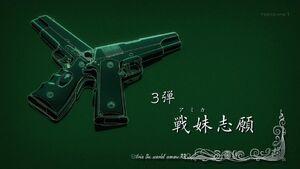 Aa anime ep3 title card