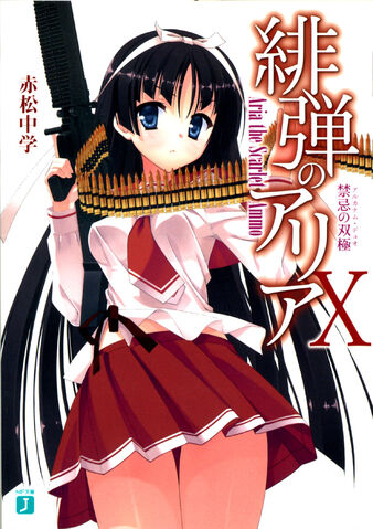 File:Hidan no Aria Volume 10 Cover.jpg