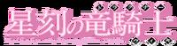 Seikokunodragnar-wordmark