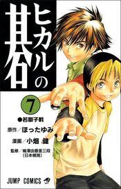 Hikaru no go vol 7