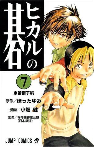 File:Hikaru no go vol 7.jpg