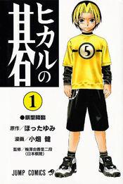 Hikaru no go vol 1
