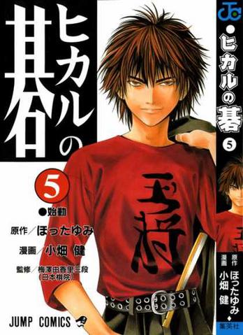 File:Hikaru no go vol 5.png