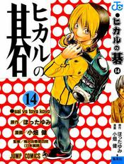 Hikaru no go vol 14