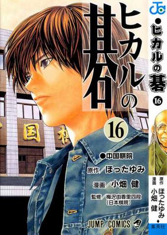 File:Hikaru no go vol 16.png