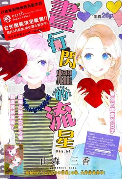 Chapter 61 Cover Page