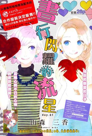 File:Chapter 61 Cover Page.jpg